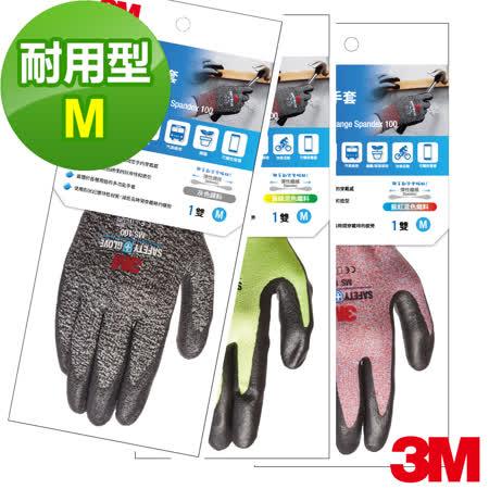 3M 耐用型多用途DIY手套-M(三色任選)