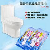 【超值2入】旅行專用馬桶除菌濕巾30片裝