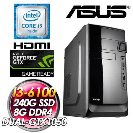 華碩H110M平台【玄武II】I3-6100 240G SSD 8G RAM 華碩DUAL-GTX1050-2G 550W大供電 超值電競主機