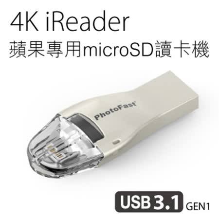 PhotoFast 蘋果4K iReader讀卡機(不含記憶卡)