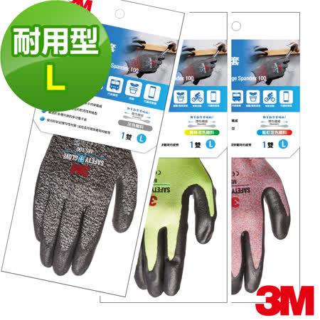 3M 耐用型多用途DIY手套-L(三色任選)