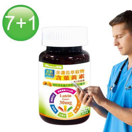 【諾得】30mg葉黃素複方軟膠囊(30粒x3瓶)