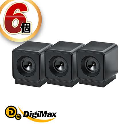 DigiMax★UP-166 專業級產業用驅鳥鼠擊退器 專用揚聲器六入組 [UP-166專用][強力揚聲器]