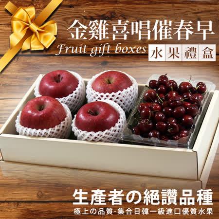 【台北濱江】金雞喜唱催春早水果禮盒(蜜蘋果+智利櫻桃)約2.68kg/盒