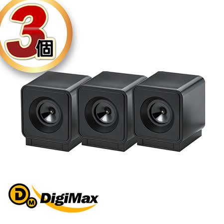 DigiMax★UP-166 專業級產業用驅鳥鼠擊退器 專用揚聲器三入組 [UP-166專用][強力揚聲器]