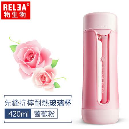 【香港RELEA物生物】420ml先鋒抗摔防震密封耐熱玻璃杯(薔薇粉)