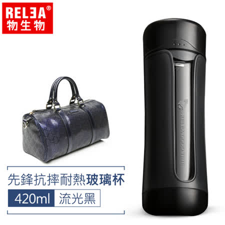 【香港RELEA物生物】420ml先鋒抗摔防震密封耐熱玻璃杯(流光黑)