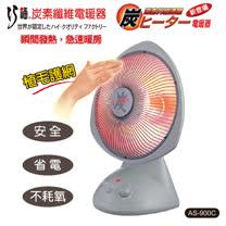 巧福12吋碳素纖維電暖器 AS-900C(炭素/電暖器/暖氣/不耗氧)