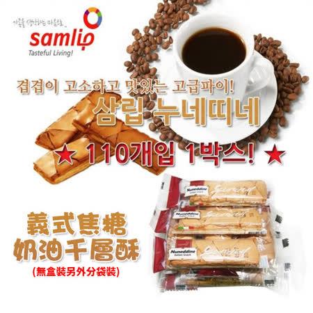 【團購】Samlip SPC小酥餅 義式焦糖奶油千層酥 12g*100入