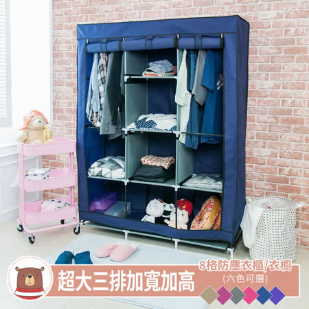 超大空間加固三排組合式DIY大衣櫃衣櫥衣架(兩入組)