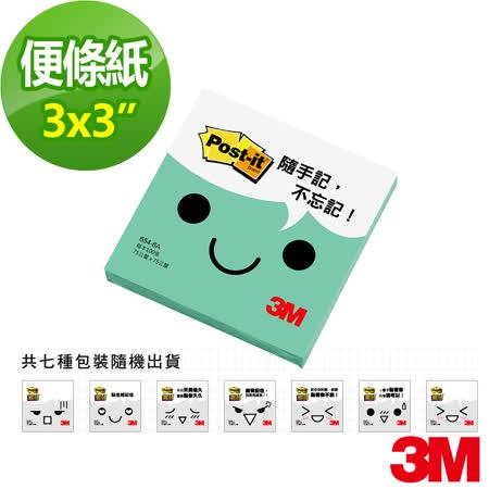 3M Post-it® 利貼® 可再貼便條紙-湖水綠(654-6A)