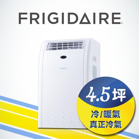【春季特賣↘領券再折】美國富及第Frigidaire 移動式空調冷暖型 4.5坪 FAC-26CPH (福利品)
