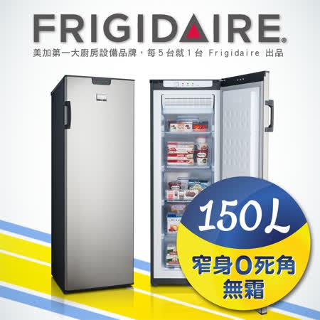 【品牌特賣會↘今年最後一檔】美國富及第Frigidaire 150L低溫無霜冷凍櫃 質感窄身 銀色 FRT-U1507HFZS (福利品)