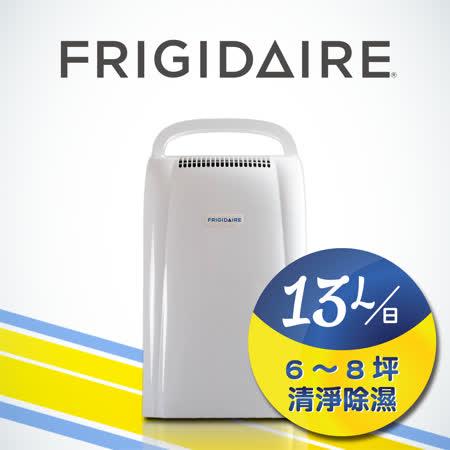 【品牌特賣會↘今年最後一檔】美國富及第Frigidaire 13L節能清淨除濕機 (福利品)