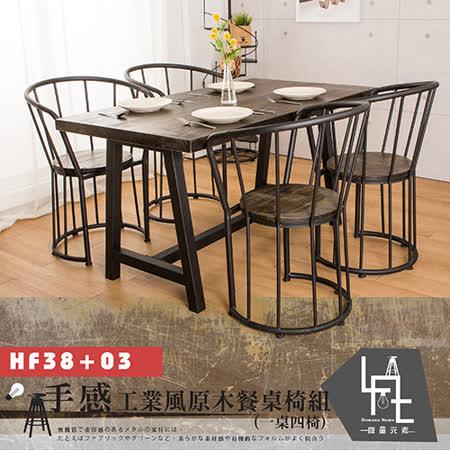微量元素 手感工業風原木餐桌椅組/一桌四椅