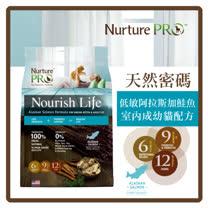 天然密碼 Nurture PRO 低敏阿拉斯加鮭魚-成幼貓配方 5.7k (A092E06)