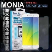 MONIA  OPPO R9s 5.5吋 日本頂級疏水疏油9H鋼化玻璃膜 玻璃保護貼(非滿版)