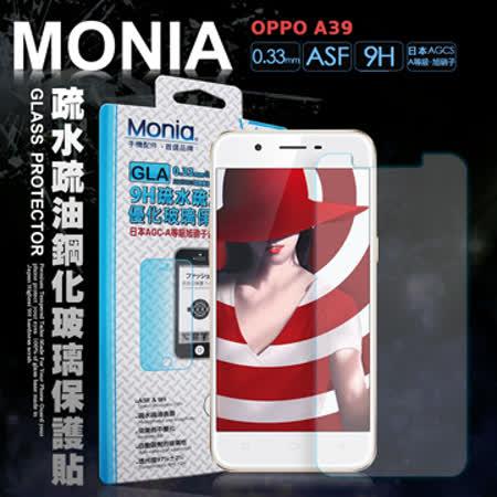 MONIA  OPPO A39 自拍機 5.2吋 日本頂級疏水疏油9H鋼化玻璃膜 玻璃保護貼(非滿版)