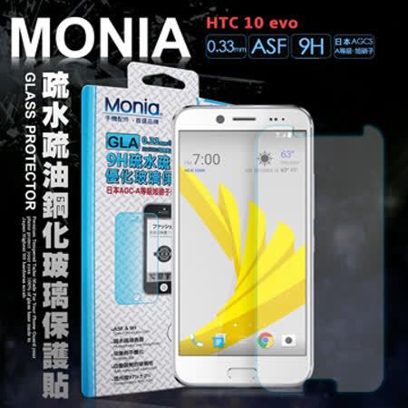 MONIA  HTC 10 evo 5.5吋  日本頂級疏水疏油9H鋼化玻璃膜 玻璃保護貼(非滿版)