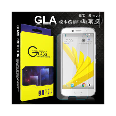 GLA   HTC 10 evo 5.5吋  疏水疏油9H鋼化玻璃膜 玻璃保護貼