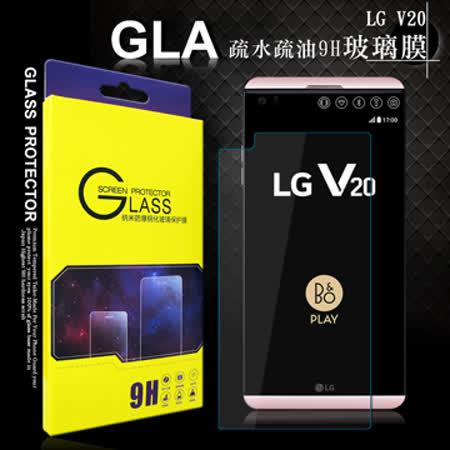 GLA   LG V20 5.7吋  疏水疏油9H鋼化玻璃膜 玻璃保護貼