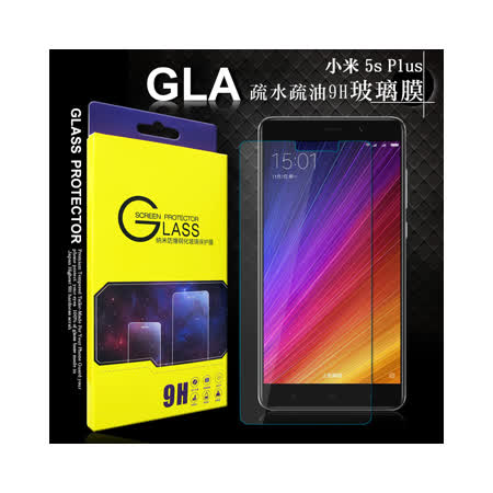GLA   小米5s Plus 5.7吋  疏水疏油9H鋼化玻璃膜 玻璃保護貼