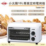 小太陽10L定時電烤箱OV-010