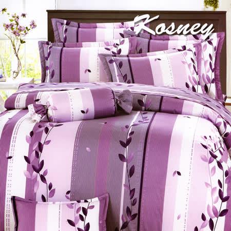 《KOSNEY 紫色空間》雙人100%活性精梳棉六件式床罩組台灣製
