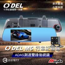 ODEL M6 GPS測速雙鏡頭安全預警(ADAS)後視鏡 行車紀錄器 (內附16GC10記憶卡)