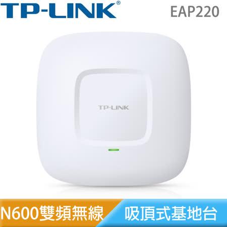 TP-LINK EAP220 N600 無線Gigabit吸頂式基地台