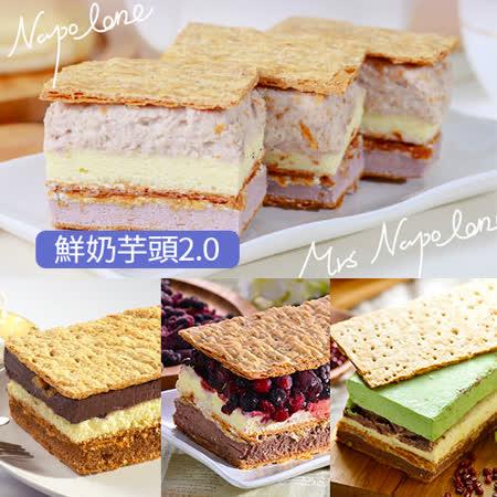 【拿破崙先生】季節限定_拿破崙蛋糕(1+1組合)