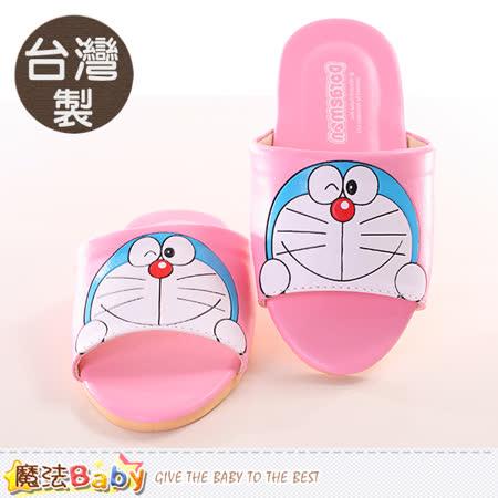 魔法家居  室內拖鞋 台灣製哆啦A夢正版大人尺碼拖鞋 sh9981