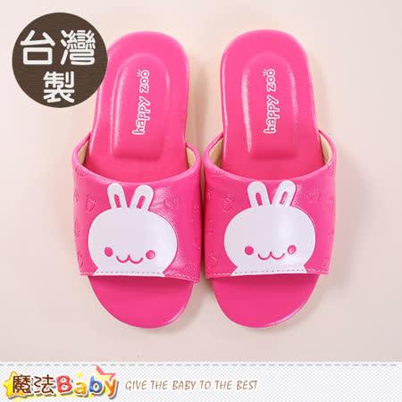 魔法Baby  兒童拖鞋 台灣製Q版室內拖鞋 sd0077