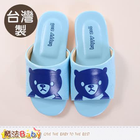 魔法Baby  兒童拖鞋 台灣製Q版室內拖鞋 sd0078