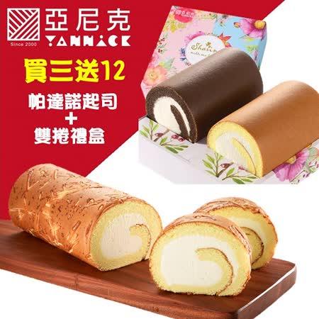【亞尼克菓子工房】帕達諾起司+雙捲禮盒送北海道香草泡芙禮盒再送虎皮捲6入