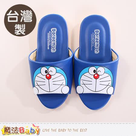 魔法Baby  兒童拖鞋 台灣製哆拉A夢正版室內拖鞋 sh9972