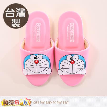 魔法Baby  兒童拖鞋 台灣製哆拉A夢正版室內拖鞋 sh9973