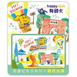 Hi Taiwan!遊在台灣★HappyCash有錢卡-限量紀念卡★