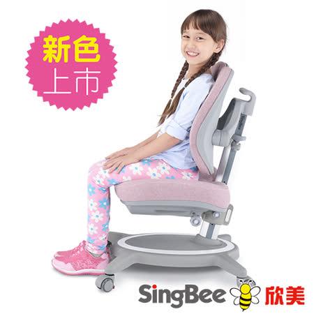 【SingBee欣美】132雙背椅(草原綠/淺芋粉/丹寧藍)