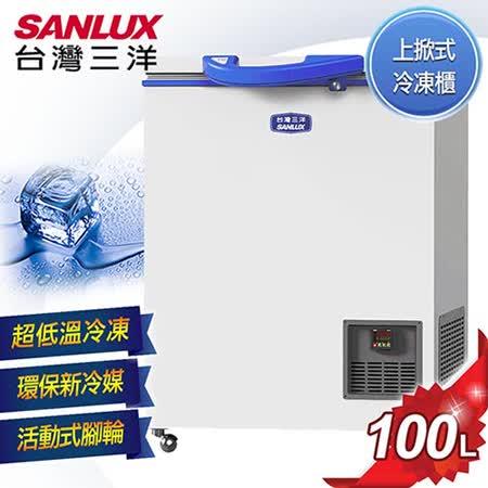 【SANLUX台灣三洋】100公升上掀式超低溫冷凍櫃/TFS-100G