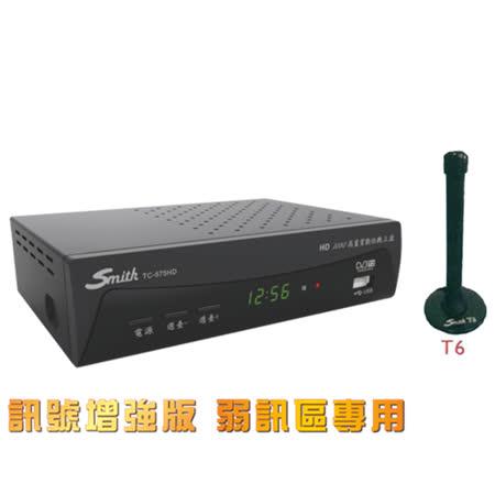 Smith史密斯 弱訊區專用 訊號加強版高畫質數位電視接收機 TC-575HD 機上盒+T6 Smith數位天線