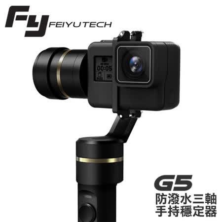 Feiyu飛宇 G5 防潑水三軸手持穩定器