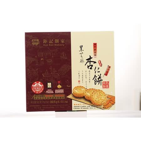 澳門人氣伴手禮 【澳門鉅記手信】黑芝麻杏仁餅(260g) 三盒組
