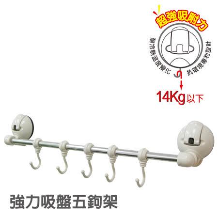 【雙手萬能】強力鋁桿五勾吸盤掛架