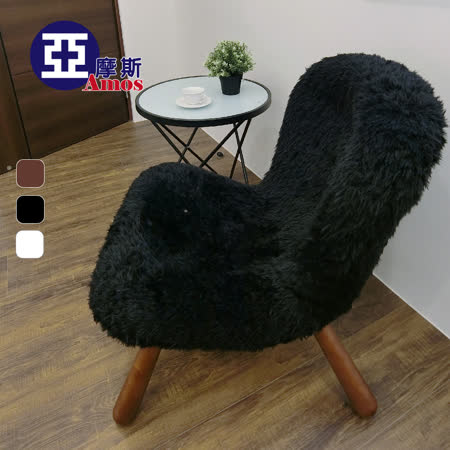 Amos 羊毛質感休閒單人坐椅