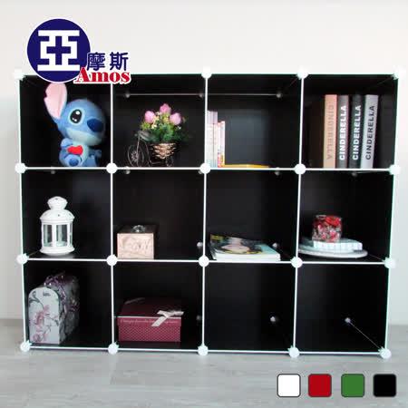 【Amos】12格魔術方塊組合櫃/收納櫃