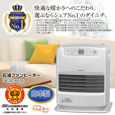 原廠3年保固附保固序號【Dainichi】可定時煤油暖爐6-10坪/長效16小時FW-3216S