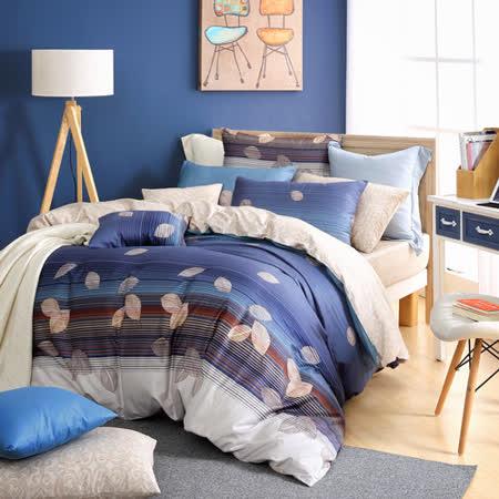 法國MONTAGUT-底特律藍調-100%純棉-兩用被套床包組(雙人)
