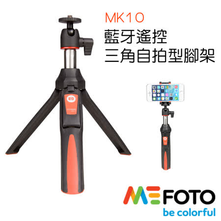 【MeFOTO】MK10 藍牙遙控 自拍神器 自拍棒 三角腳架 桌上型腳架 (公司貨)