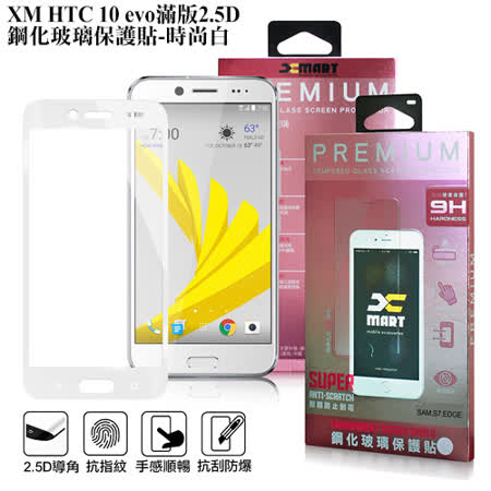 XM HTC 10 evo 滿版2.5D鋼化玻璃貼